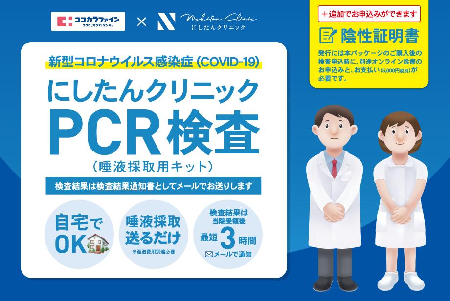 ココカラファイン×にしたんクリニック PCR検査キット