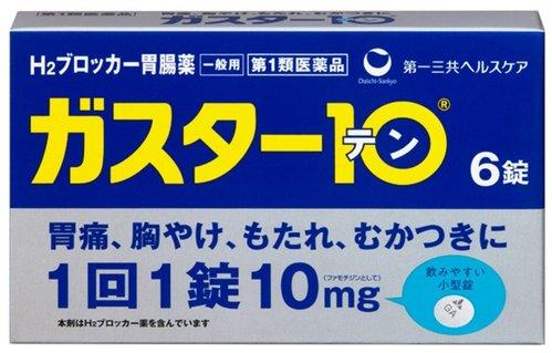 10 コロナ ガスター 名医20人が自分で買って飲んでいる「市販薬」実名リストを公開!(週刊現代)